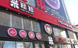 米娃娃小锅米线,来自广西的餐饮品牌