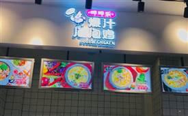 呷呷乐泡泡鸡,时尚休闲+现代快餐的新颖经营模式
