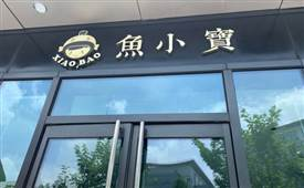 鱼小宝酸菜鱼,新时代高人气的社会口味餐厅