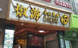 椒游老坛黑鱼,以酸菜鱼香锅为主的时尚餐厅