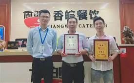热烈祝贺杨先生成功合作香皖金牌项目