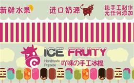 吖咪吖咪手工冰棍,以手工冰棍为主营的品牌