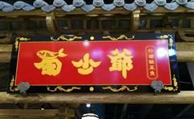 蜀少爷柠檬酸菜鱼,一个主营酸菜鱼的品牌