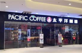"""本土化不利,太平洋咖啡尝试入局""""精品""""市场"""