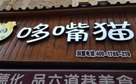 哆嘴猫冷锅串串,行业内的知名餐饮品牌