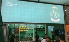 极渴茶饮,品牌源自台湾