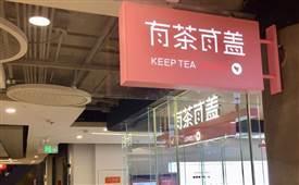 有茶有盖,一杯有心的茶