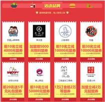 2018中国特许加盟展上海站推品牌加盟优惠