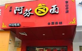 阿芬卤面,中式快餐全国连锁知名品牌