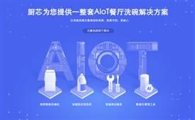 第八届中国智慧餐饮创新峰会2020年7月17日召开