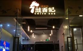 豉酉记豉油鸡饭,一直都是广东人喜欢的菜肴之一