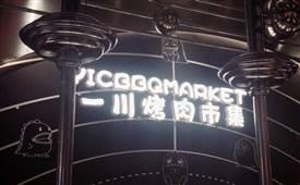 一川烤肉市集,湘式烧烤风味品牌