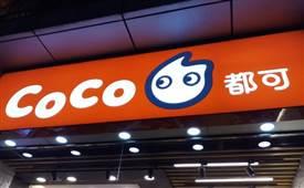 加盟coco需要多少钱