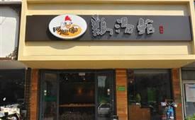 阿龙家鸡汤馆,以鸡汤为主打的快餐品牌