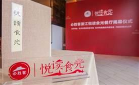 """必胜客跨界城市文化,浙江首家""""悦读食光""""主题餐厅落地杭州"""