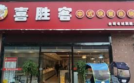 喜胜客快餐,中式快餐连锁品牌