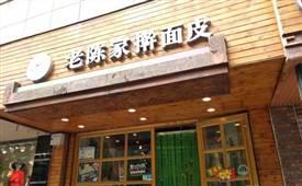 老陈家擀面皮,一道闻名遐尔的陕西传统名小吃