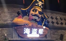 海盗帮三明治,台湾营养三明治