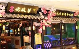 尚顺号传统金银过桥米线,原味烹饪,食为健康