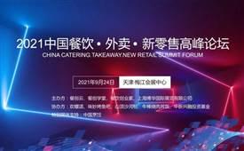 第三届《2021中国餐饮∙外卖∙新零售高峰论坛》9月24日召开