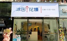 冰田花熳,主打新鲜冰粉冰浆刨冰甜品的餐饮品牌