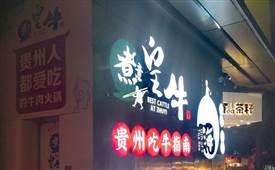 煮意皇牛鲜牛肉火锅,一个主打鲜牛火锅的餐饮品牌