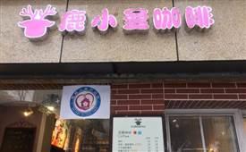 鹿小曼奶茶,新鲜时尚健康饮食品牌