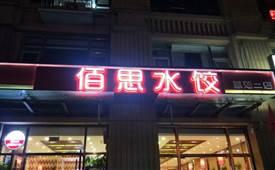 佰思水饺,饺子现包现煮才好吃