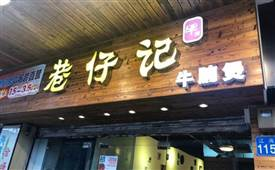巷仔记牛腩煲,广州知名快餐品牌
