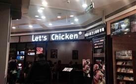 莱吃炸鸡let's chicken,全国知名连锁店