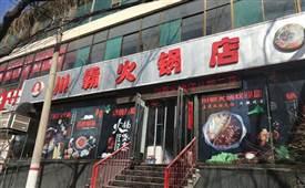 川霸火锅,一家以经营川味火锅为主的品牌
