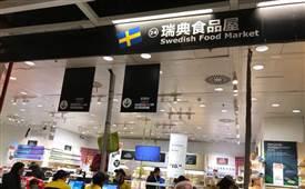 加盟宜家瑞典食品屋前景怎么样