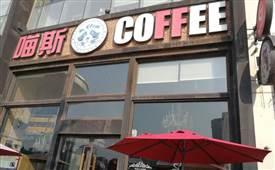 喵斯咖啡,一家不一样的咖啡馆