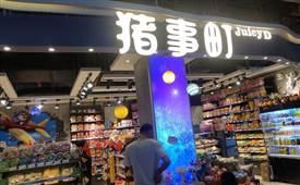 猪事町,一家专门做进口零食的专门店