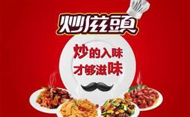 炒滋頭中式营养快餐,炒的入味,才够滋味