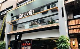 锦小馆泡椒牛蛙,堂食+外卖为经营模式的新派川菜品牌