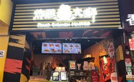 炸鸡大狮,来自于台湾的炸鸡品牌