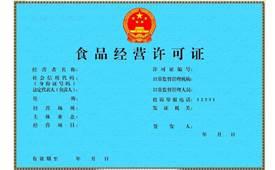 食品经营许可证办理流程