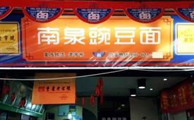 南泉豌豆面,老重庆人不能忘怀的一种味道