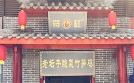 符缸酸菜竹笋鸡,国内酸菜鱼的外卖代表品牌