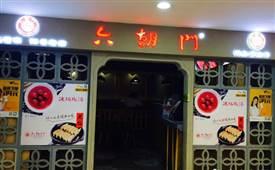 六朝门鸭血粉丝汤,南京的传统名吃品牌