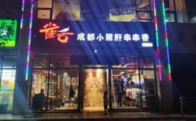雀舌成都火锅串串香,针对年轻人的潮流餐饮品牌