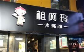 祖阿玛水烙馍,南京的一个知名水烙馍品牌