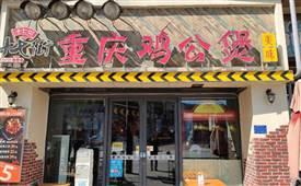 十七街鸡公煲,口中麻辣浓鸡,蜀川风味渝州情