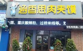 涵香思肉夹馍,创新快餐品牌