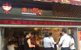 东川饭局,吃30年都不腻的外婆红烧肉