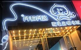 阿猫阿鱼酸菜鱼米饭,让人吃了一次,还想再尝第二次